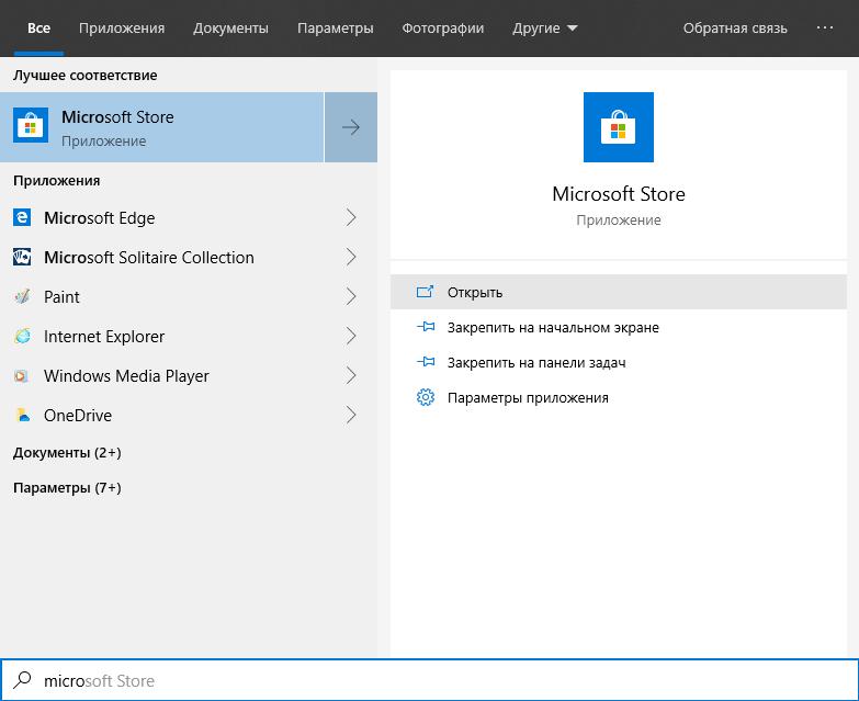 Запуск Microsoft Store из «Поиска»
