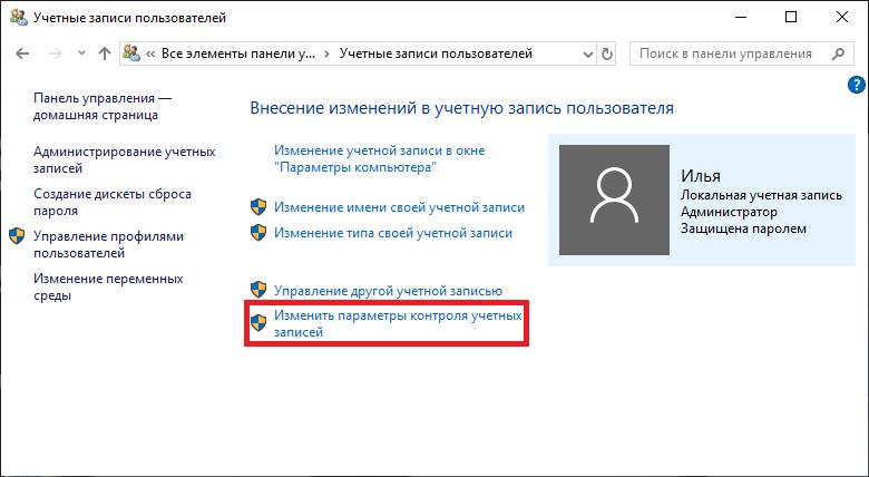 Параметры учётных записей в «Панели управления».