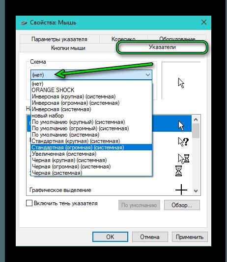 Выбор указателя мыши в Windows 10