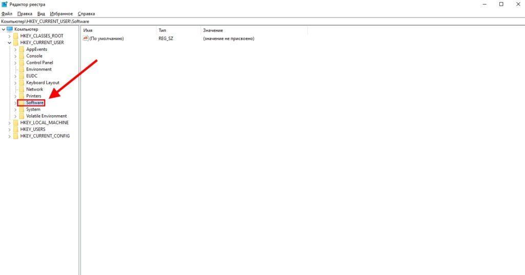 каталог SoftWare в редакторе реестра