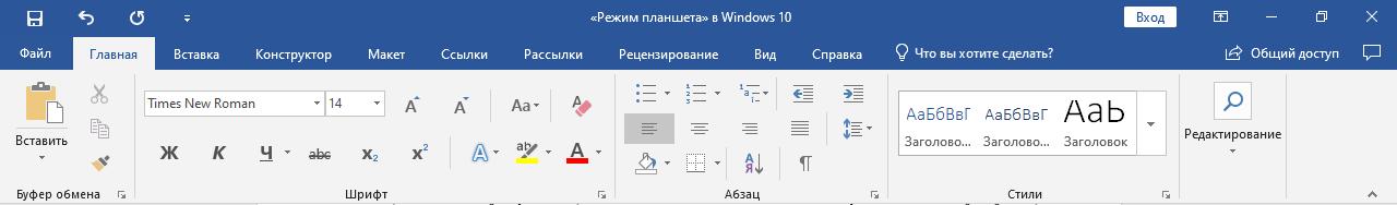 адаптированная верхняя панель Microsoft word 2016