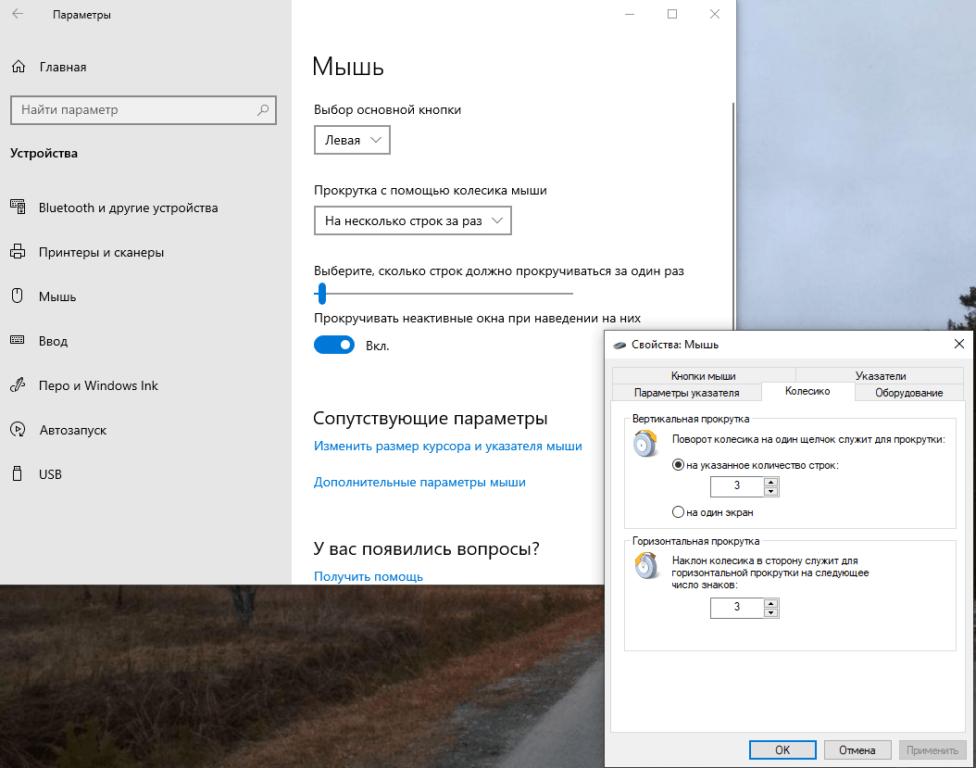 Настройки колёсика мыши в «Параметрах» Windows.