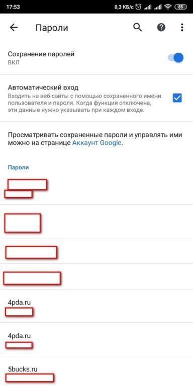 Список паролей