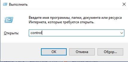 control в Выполнить
