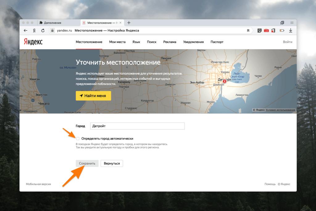 Изменить регион в Яндекс браузере