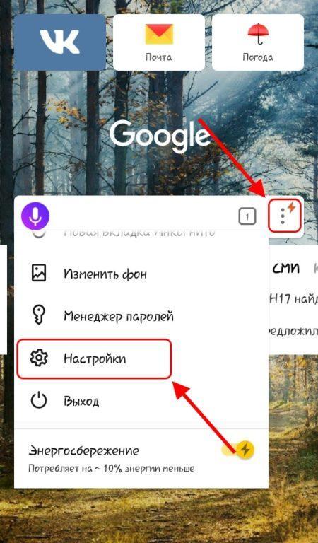 Как открыть настройки в Яндекс браузере на телефоне