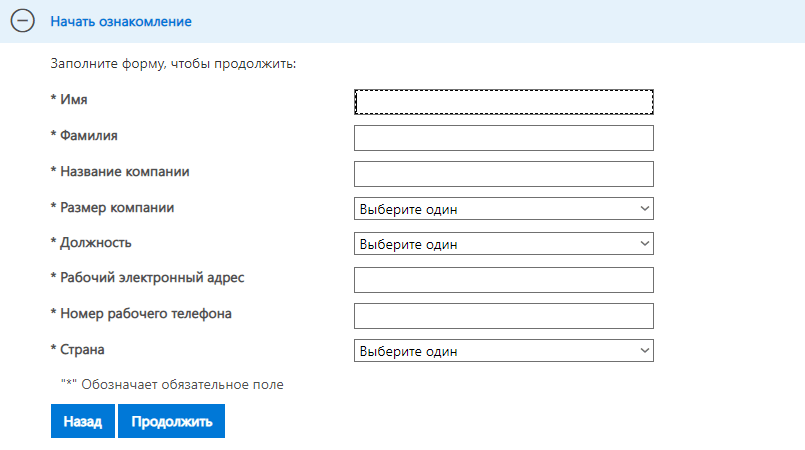 Анкета регистрации на сайте Microsoft