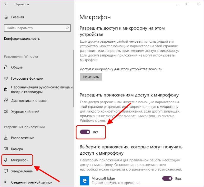 Как разрешить приложения доступ к микрофону Windows 10