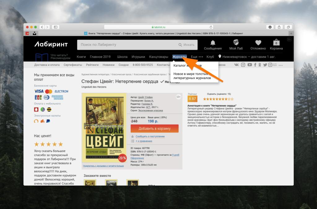 Веб-сайт, открытый в Safari