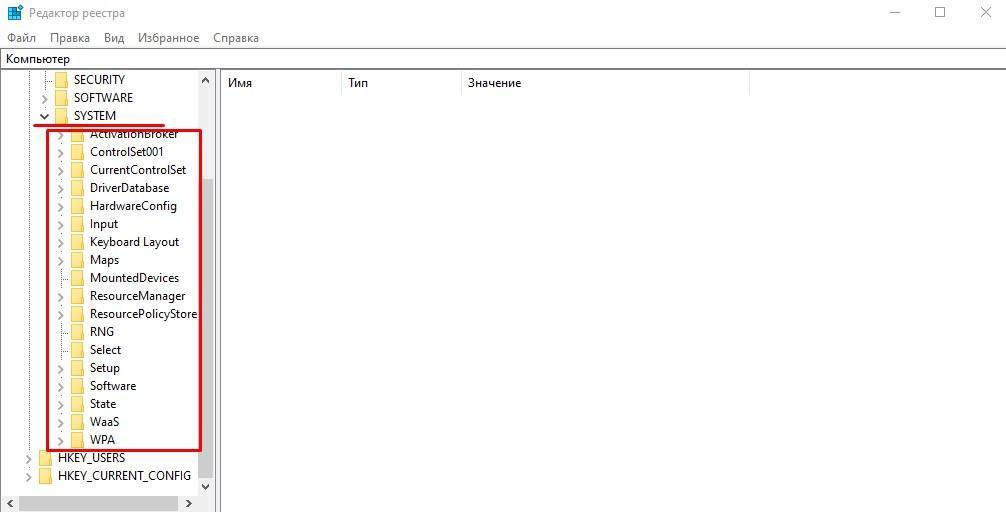 SYSTEM редактор реестра