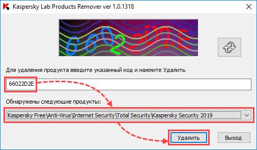 Удаление -Virus через kavremover