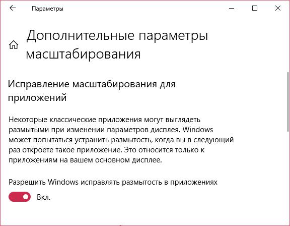 Разрешить Windows исправлять размытость в приложениях
