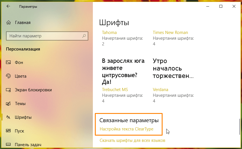Настройки шрифтов