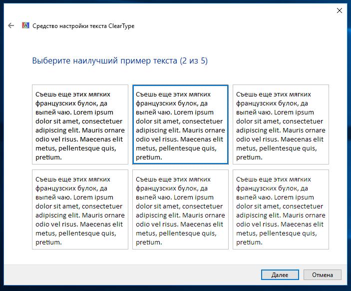 Четкость шрифта в Cleartype