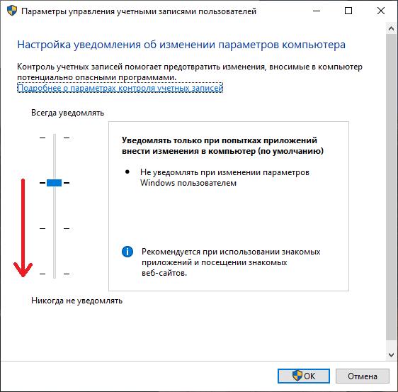 Панель управления контролем за учётными записями в Windows 10