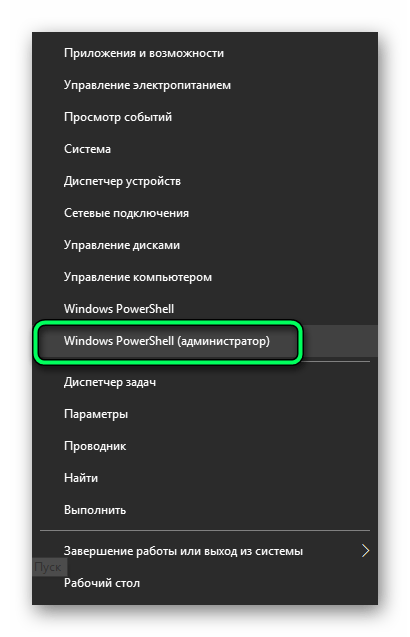 Windows PowerShell (Администратор)