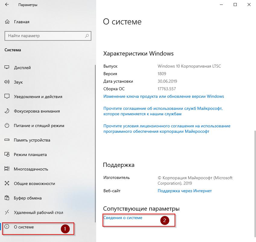 О системе характеристики Windows