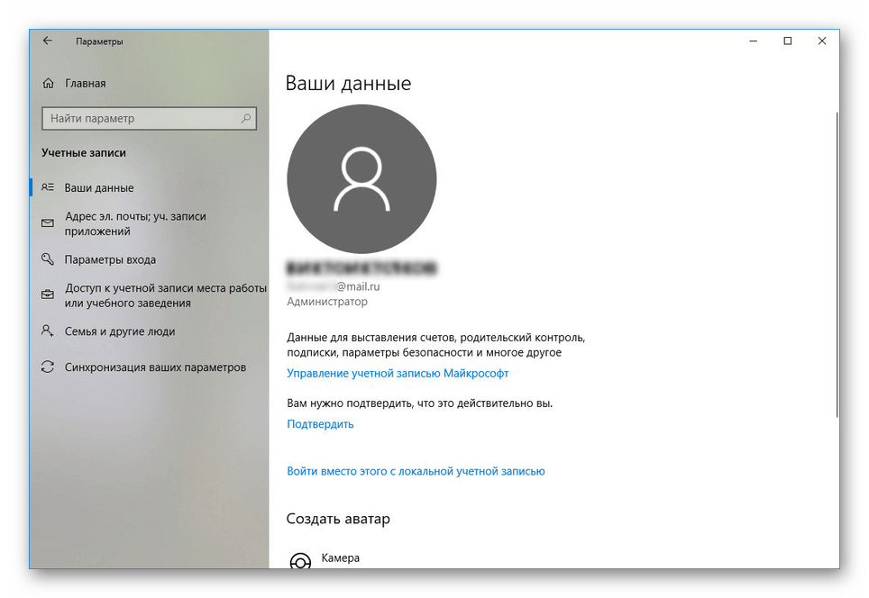 «Ваши данные» в Windows 10
