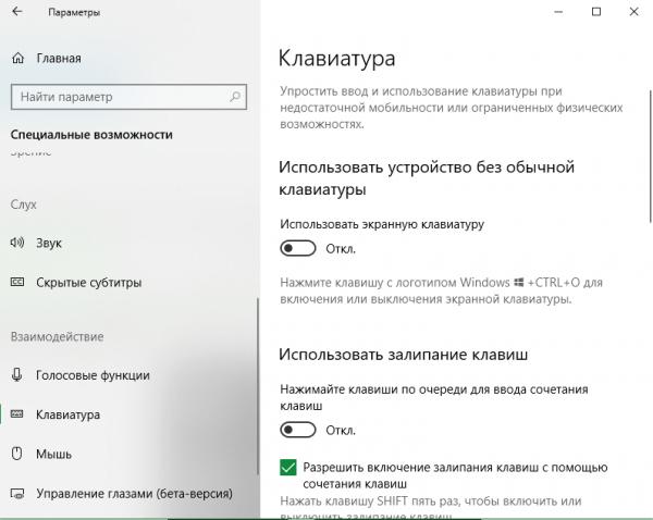 параметры клавиатуры