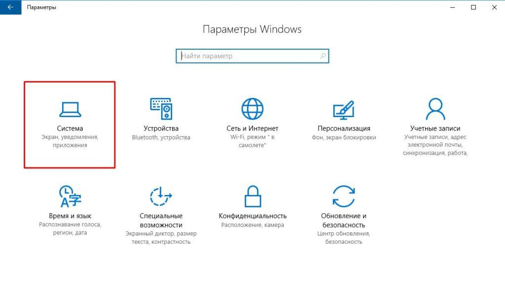 Параметры Windows система