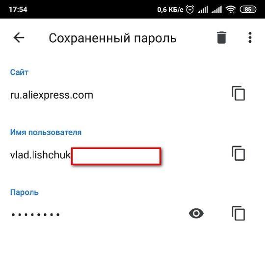 Просмотр пароля