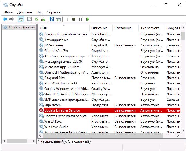 Отключить обновления Windows 10 в службах
