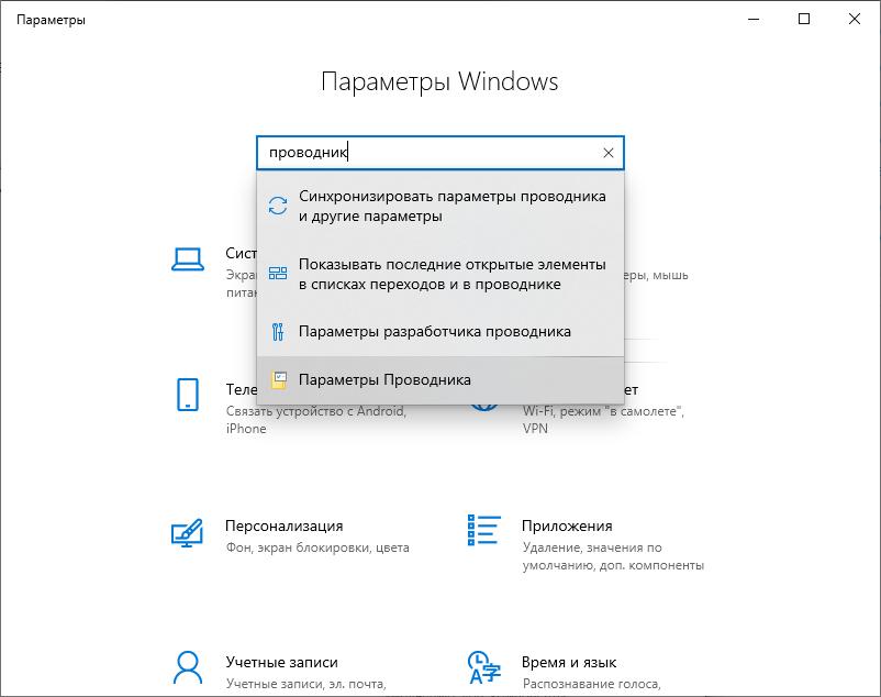 поиск настроек проводника в меню параметры windows 10.