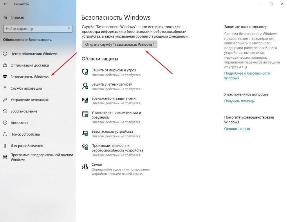 безопасность windows открыть службу