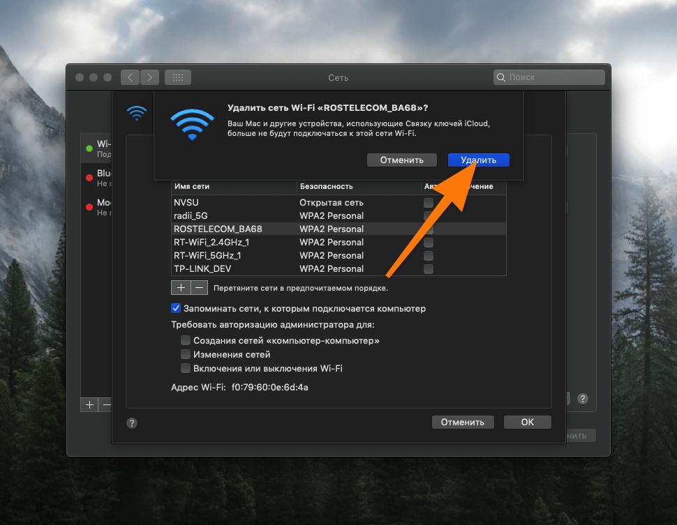 Окно подтверждения удаления сети в macOS