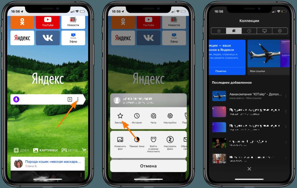 Стартовая страница Яндекс.Браузера, меню с настройками и окно с закладками в iOS