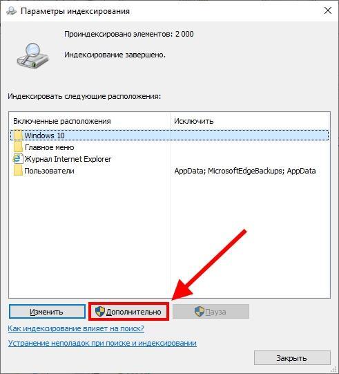 Настройка параметров индексирования Windows 10