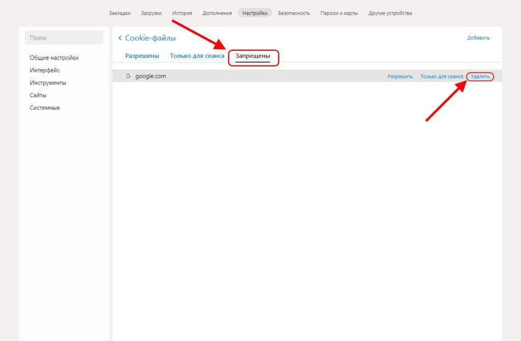 Как запретить использовать куки в Яндекс браузере