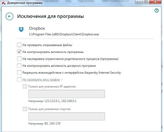 Параметры исключений для программы в Kaspersky Anti-Virus