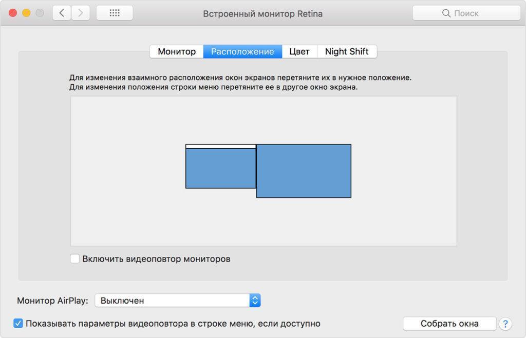 Экран настроек внешнего монитора в macOS