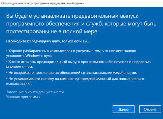 Предупреждение об установке Windows 10 Insider Preview