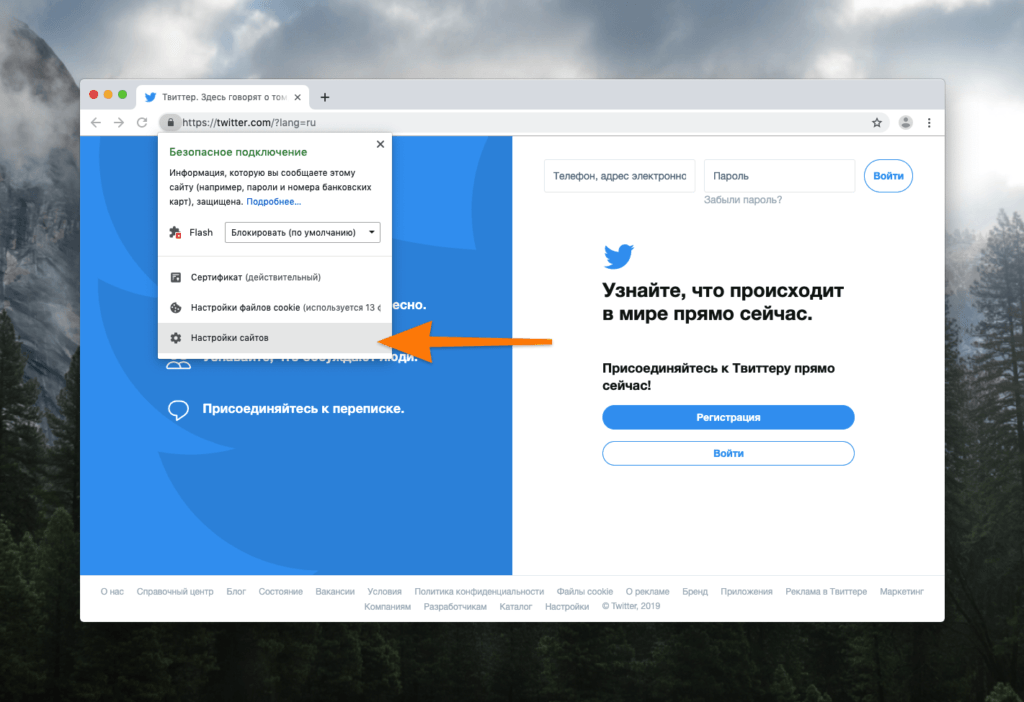 Настройка сайта в Google Chrome
