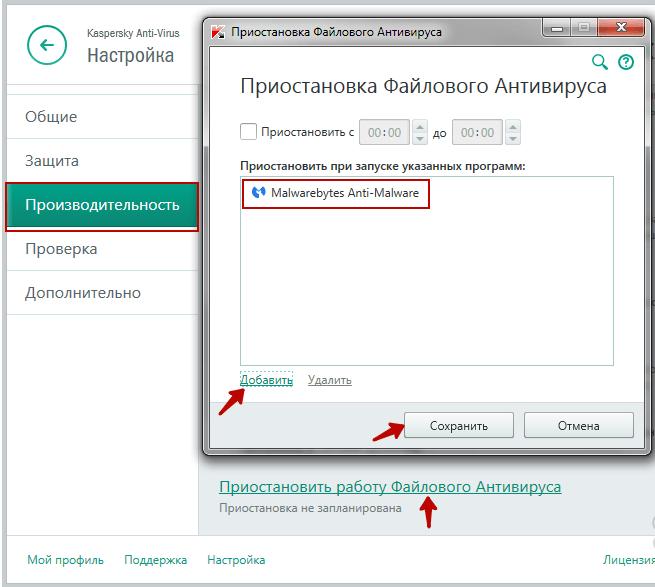 Приостановка файлового антивируса в Kaspersky Anti-Virus
