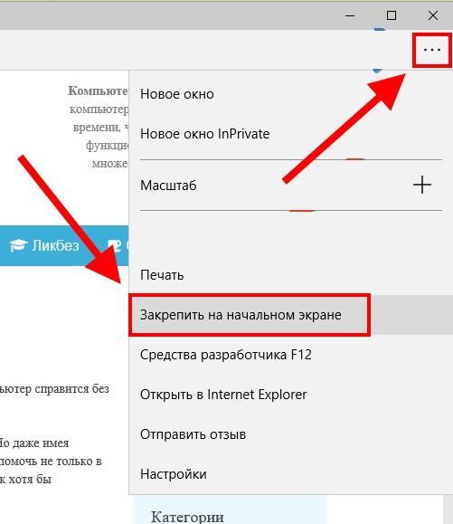 Создание ярлыка ссылки в Microsoft Edge