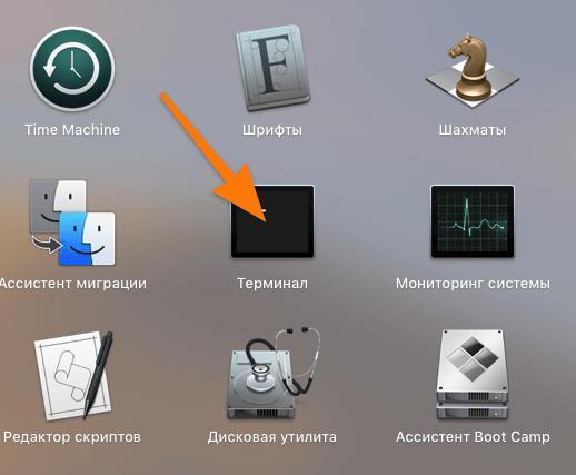 Папка «Утилиты» в Launchpad