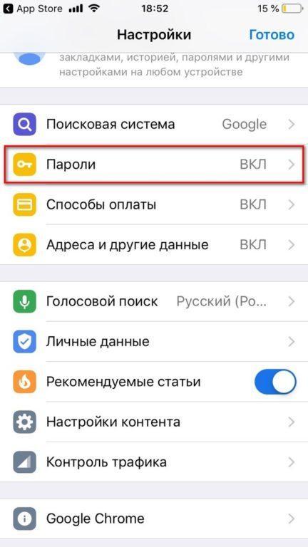 Меню браузера на iOS