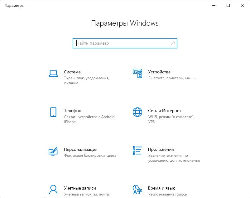 «Параметры Windows» Windows 10