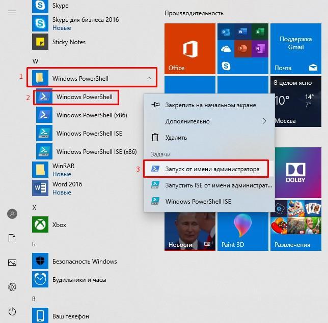запуск Windows Power Shell