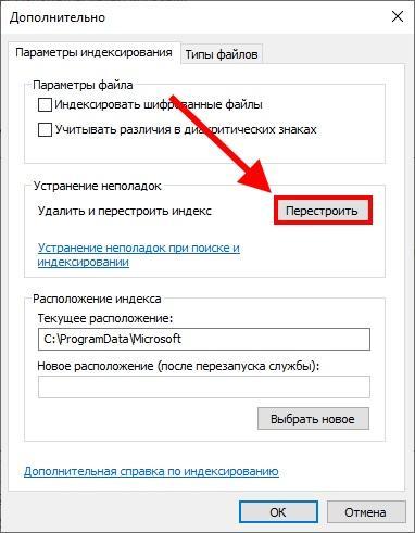 Устранение неполадок параметров индексирования Windows 10