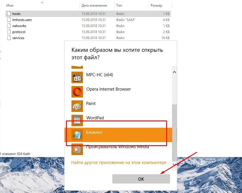 каким образом вы хотите открыть этот файл