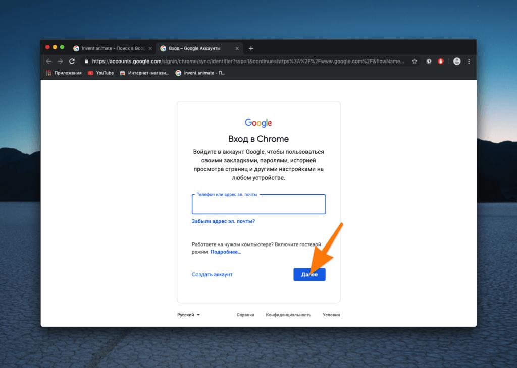 Страница входа в учетную запись Google