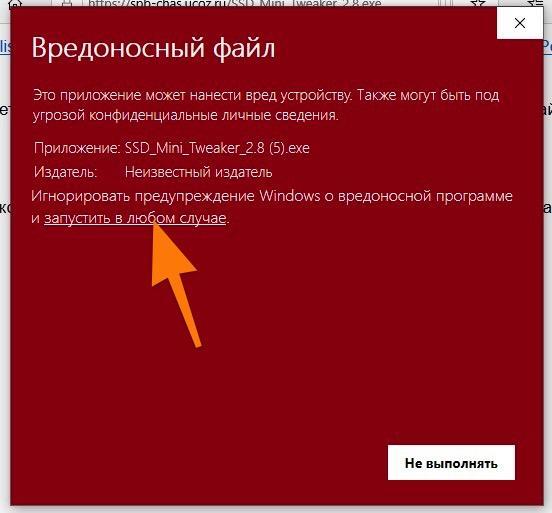 Предупреждение о попытке запустить вредоносный файл в Windows 10