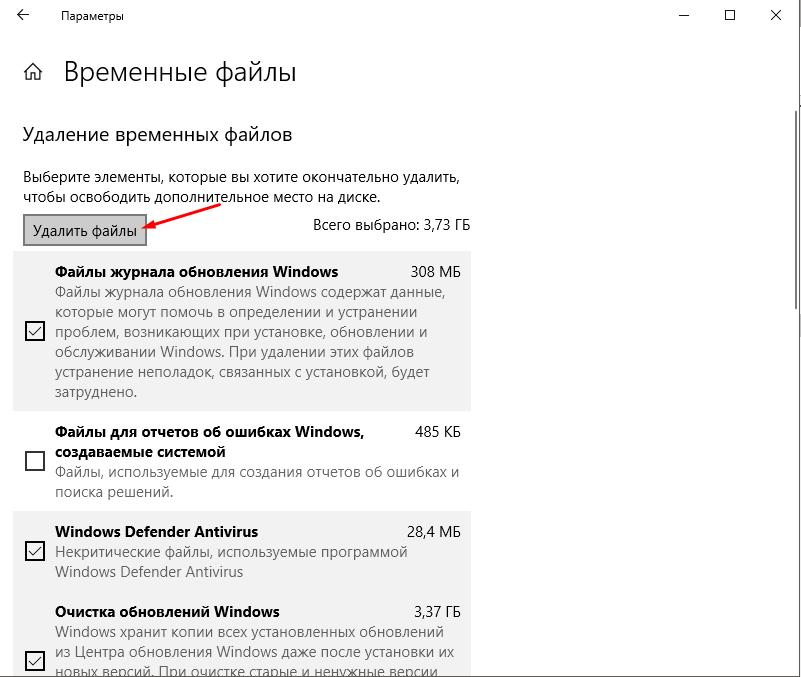 временные файлы удалить