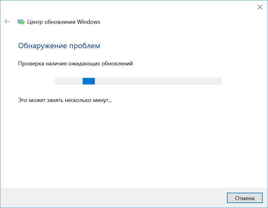 Обнаружение проблем с обновлениями Виндоус 10