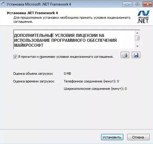 установка net framework 4
