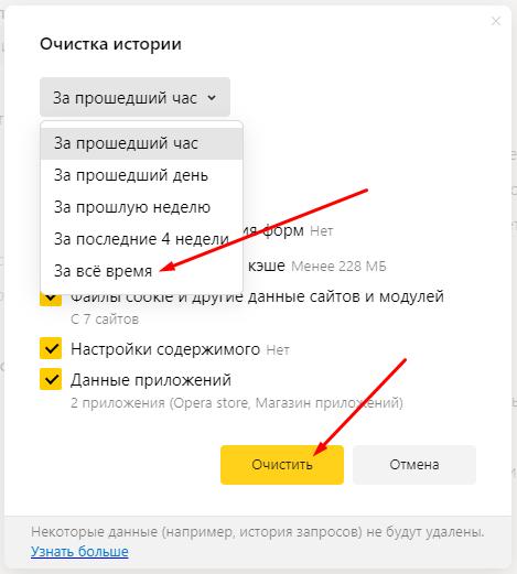 Как очистить временные файлы браузера за все время